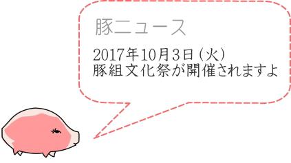 豚組しゃぶ庵10周年文化祭