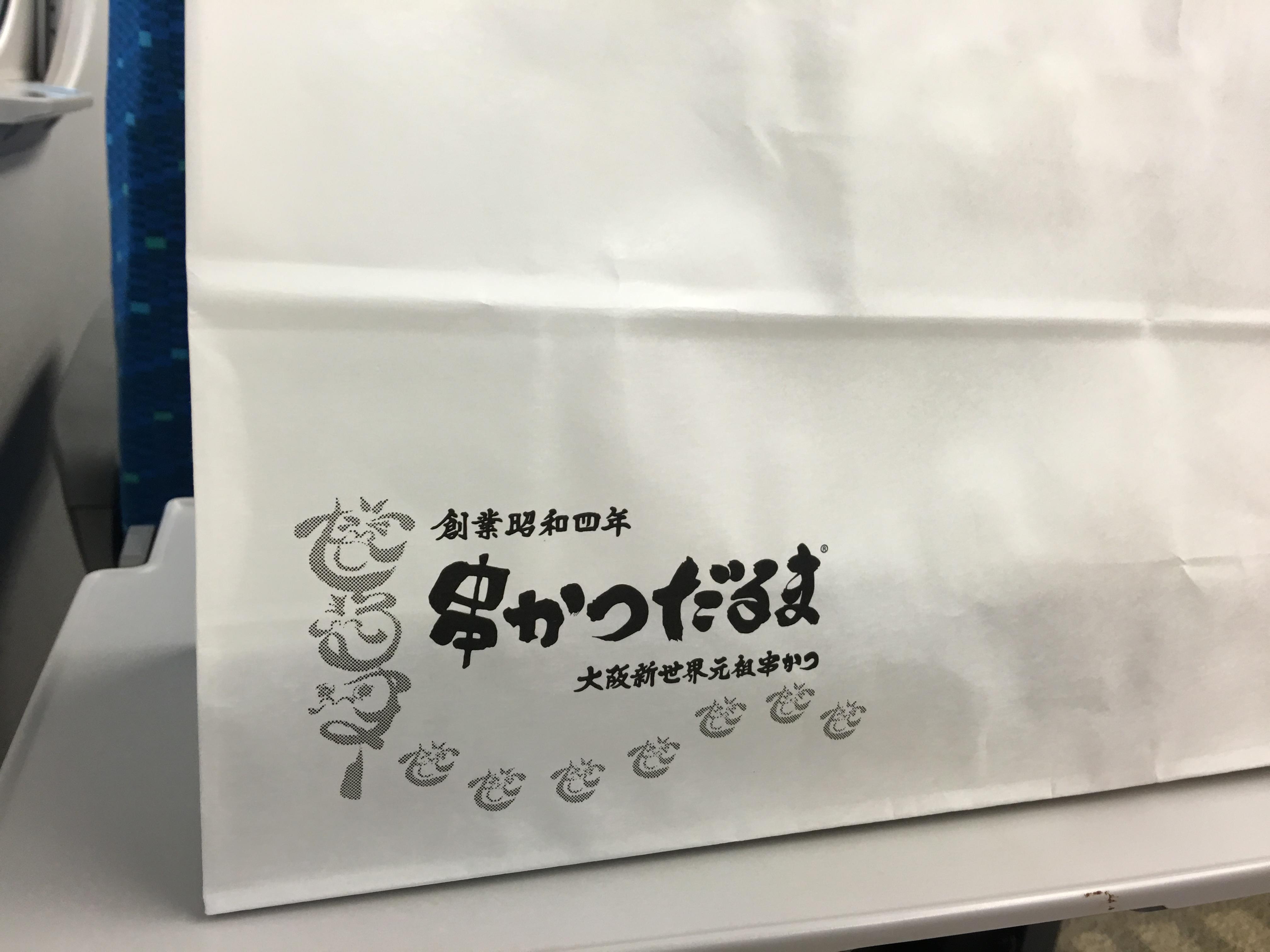 串かつだるま新大阪駅メニューおみやげ