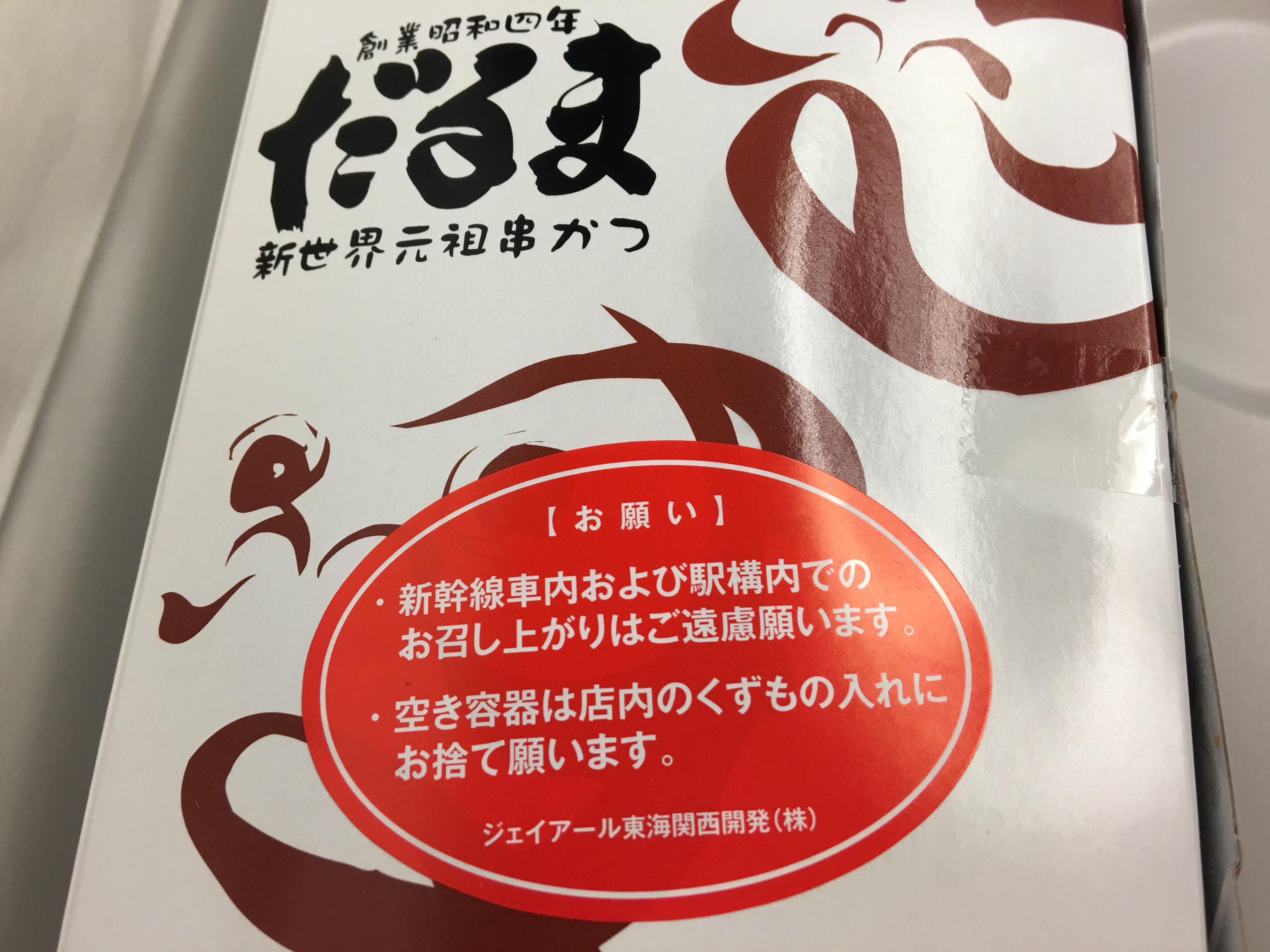 串かつだるま新幹線では禁止