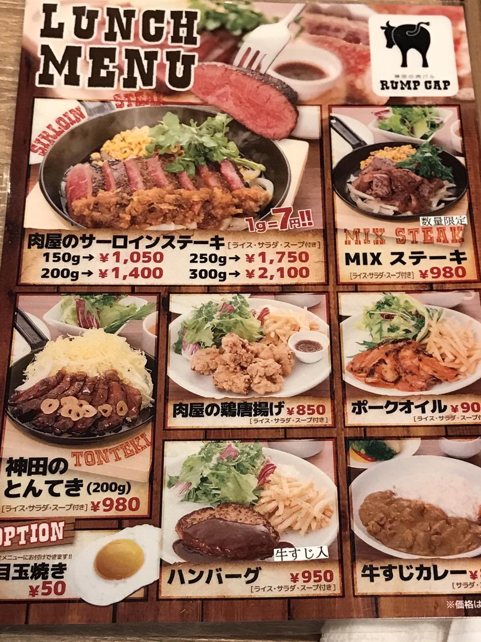 神田の肉バルランプキャップ ランチメニュー
