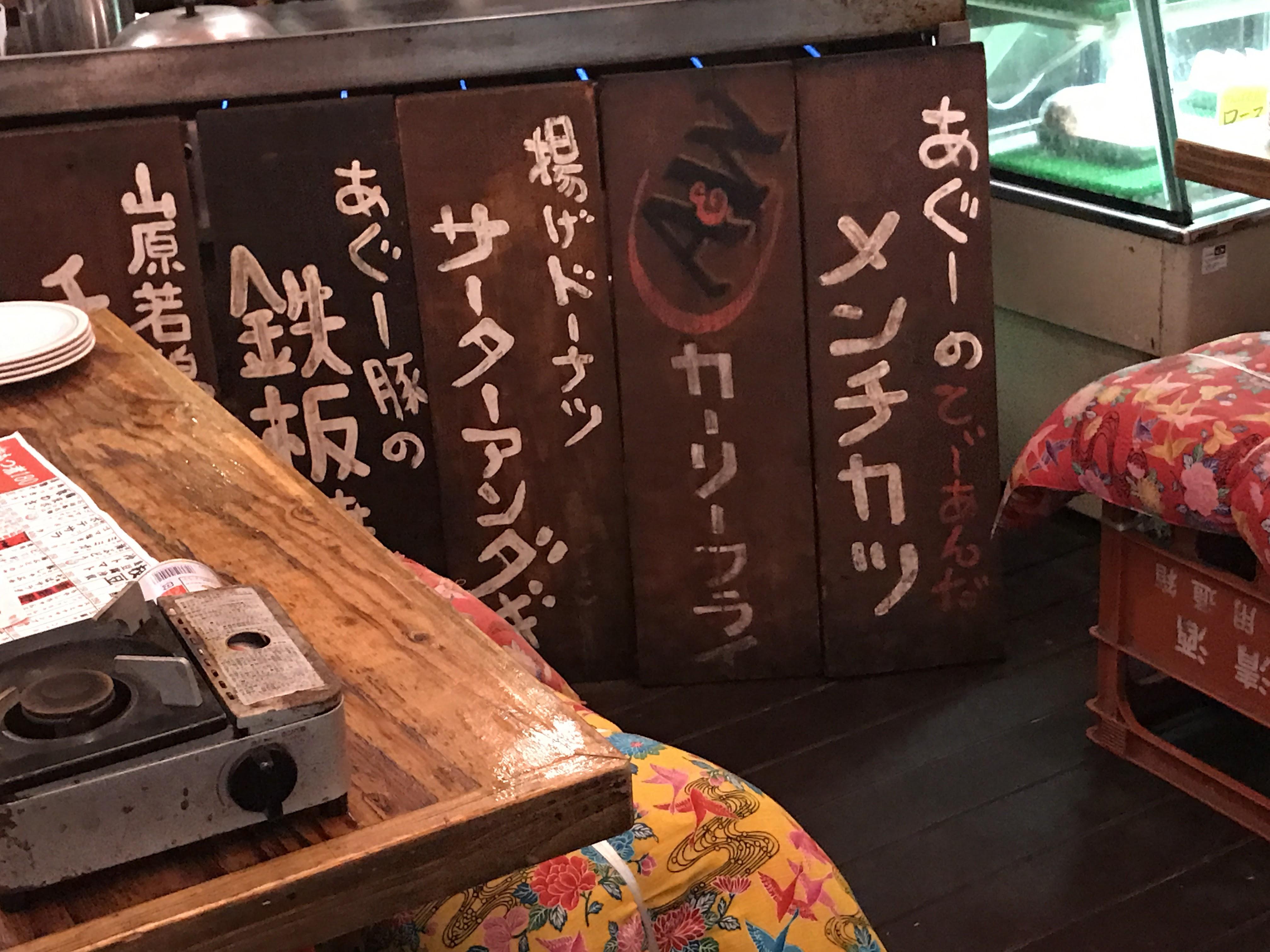 沖縄あぐーメンチカツもあるポークマン茅ヶ崎