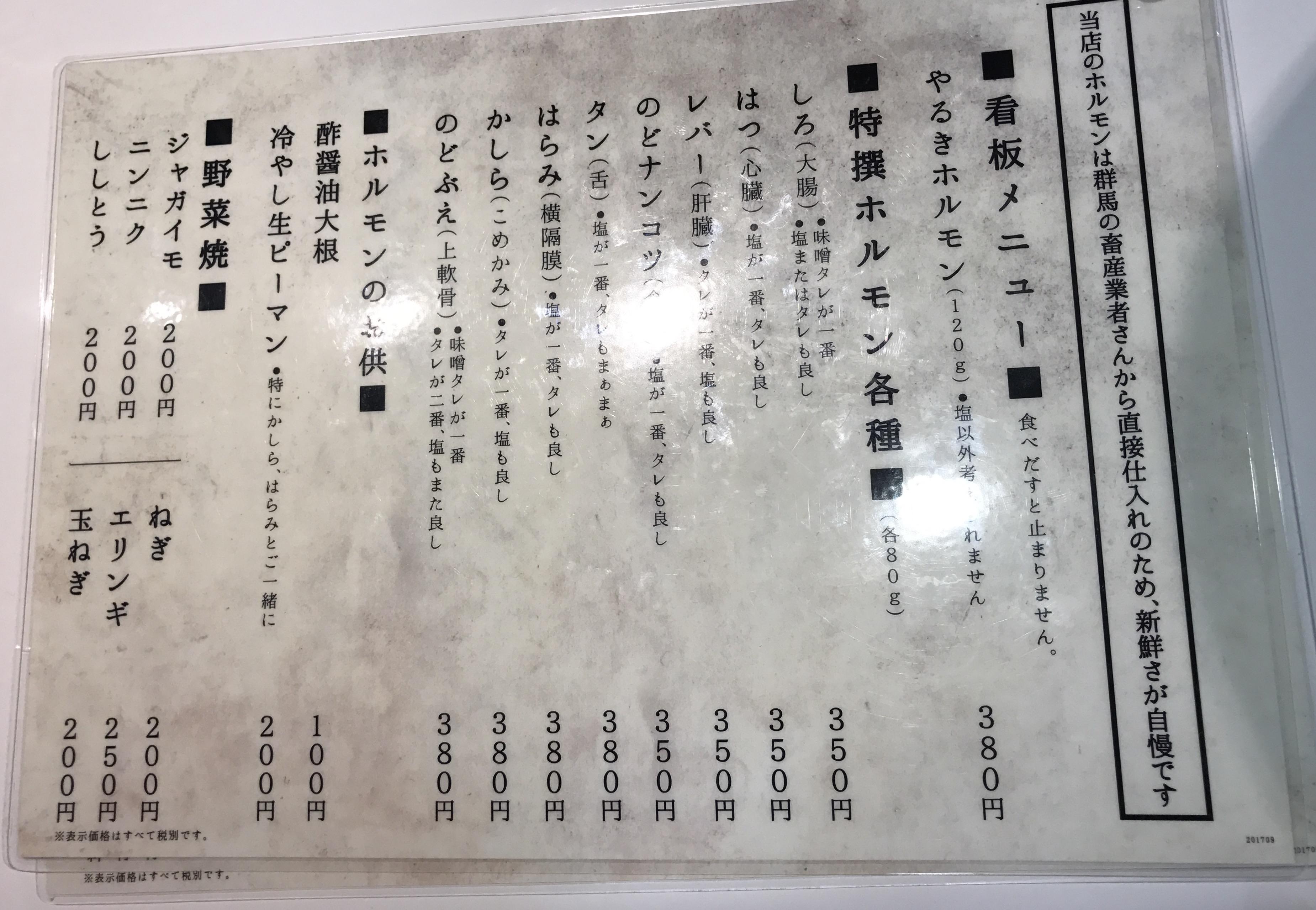新宿肉横丁(やるきホルモン)新宿名店横丁メニュー
