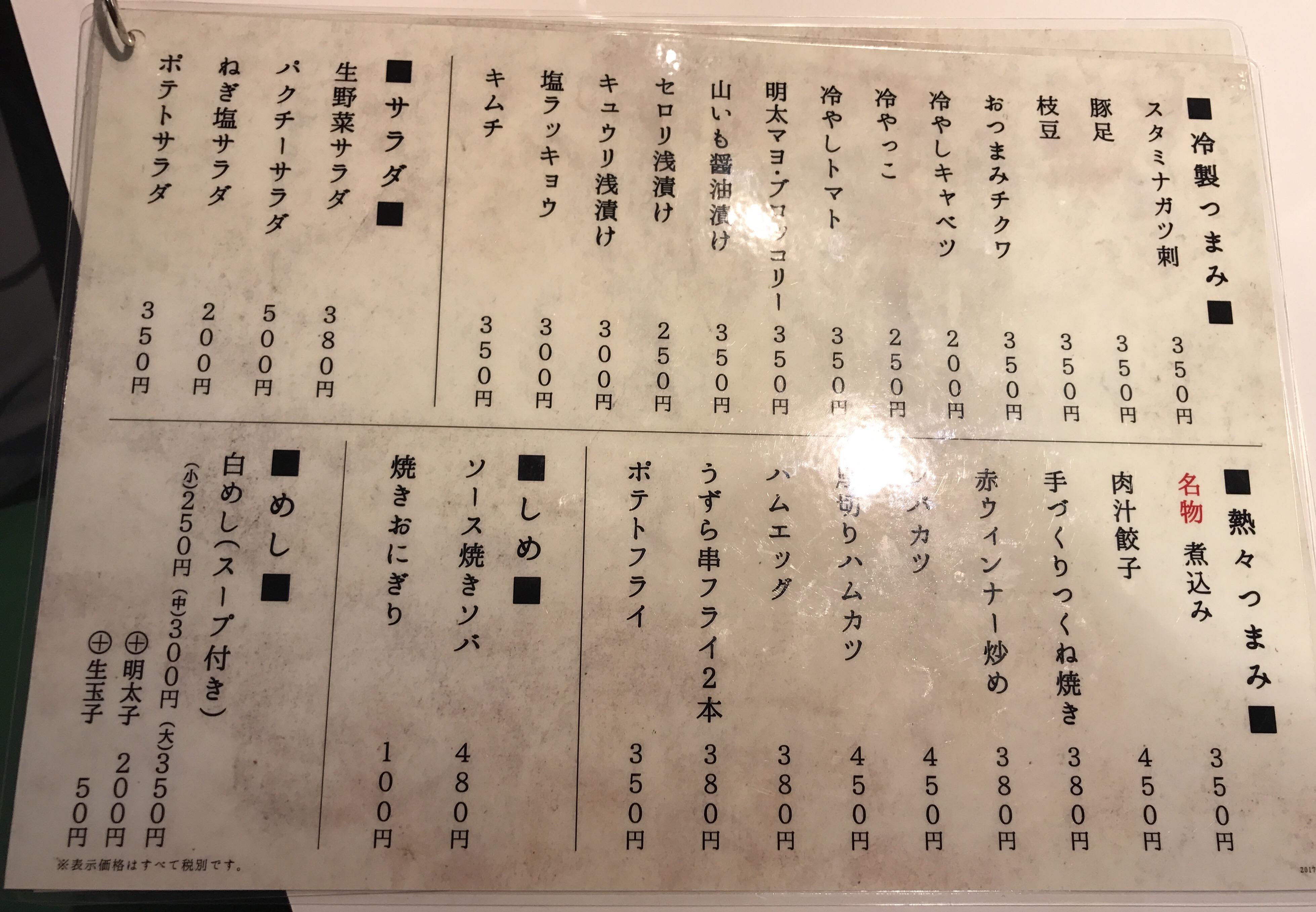 やるきホルモン 新宿肉横丁 新宿名店横丁 メニュー