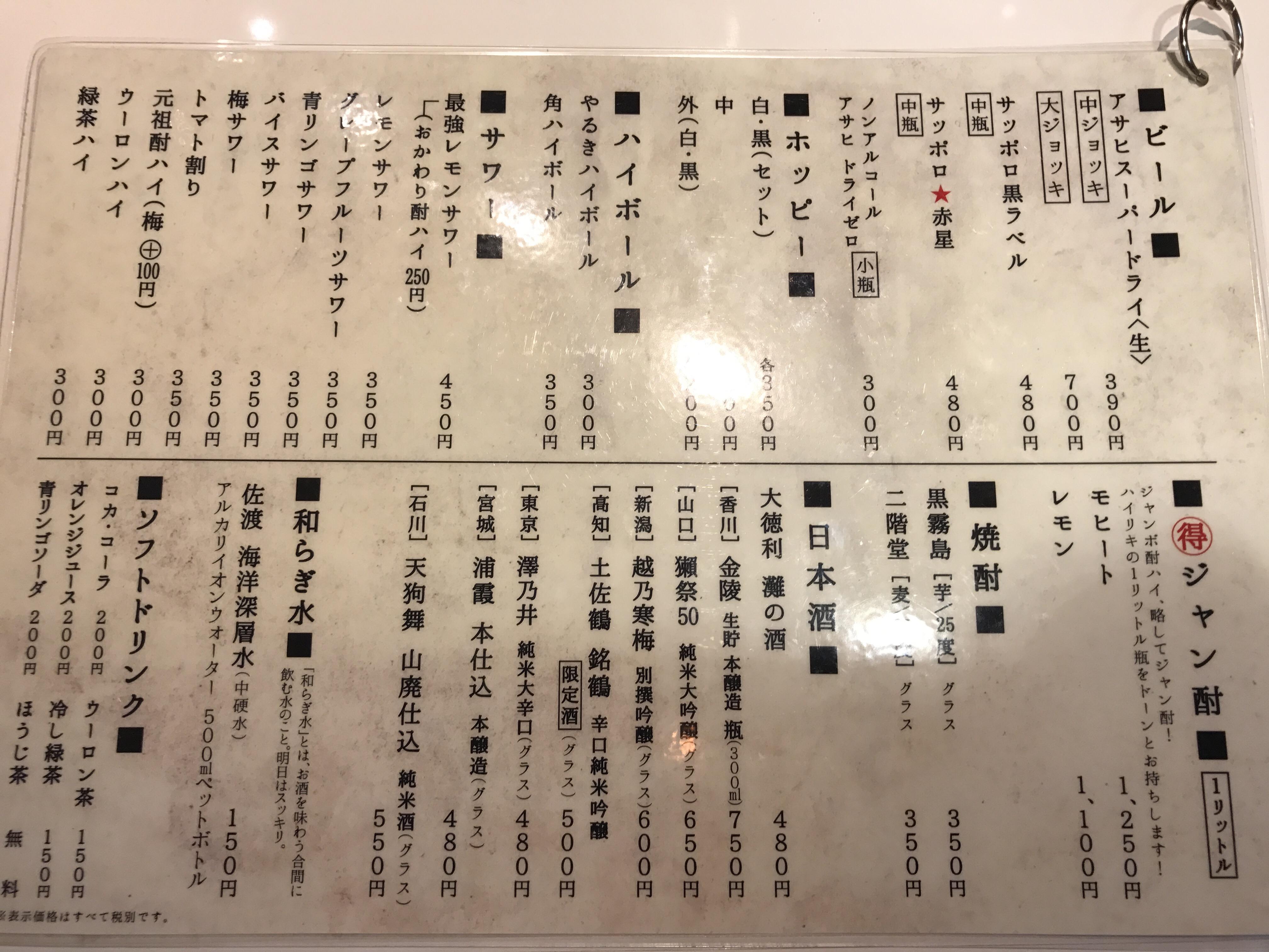 やるきホルモン 新宿名店横丁 新宿肉横丁 メニュー