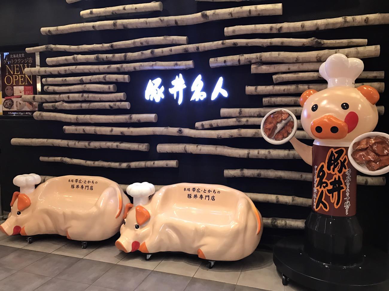 新千歳空港の豚丼 ドライブインいとう