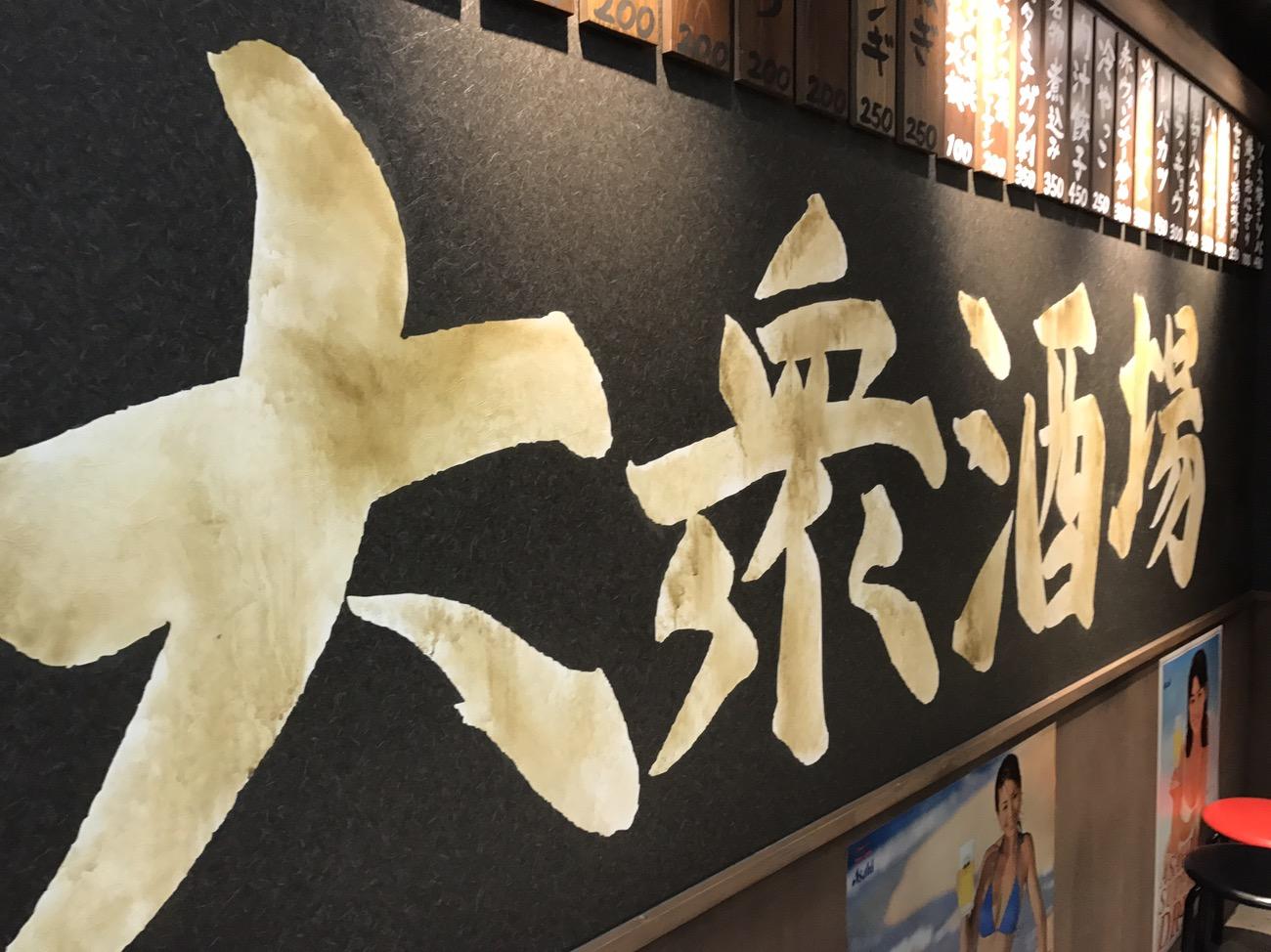 やるきホルモン 新宿名店横丁