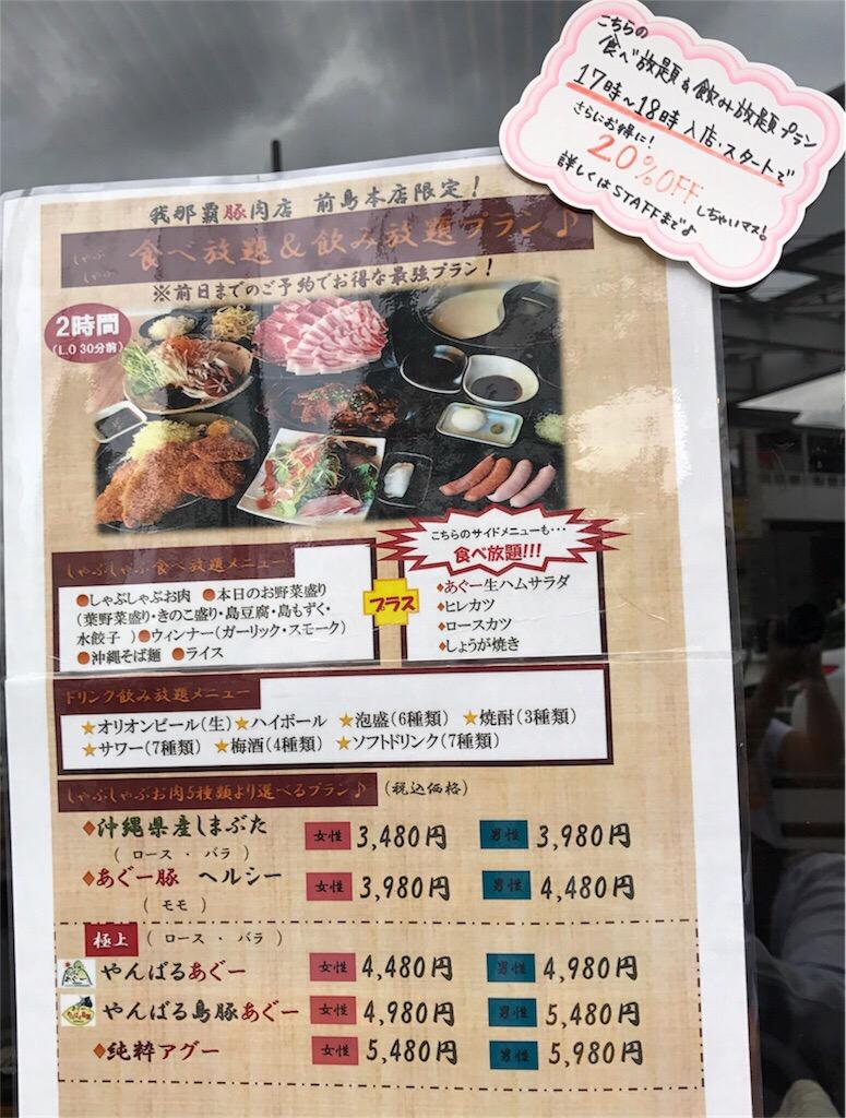 沖縄豚肉料理専門店 我那覇豚肉店 あぐー豚ランチメニュー