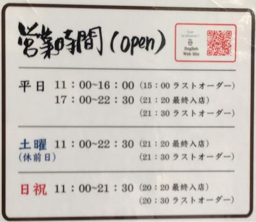 とんかつ かつ吉 渋谷営業時間