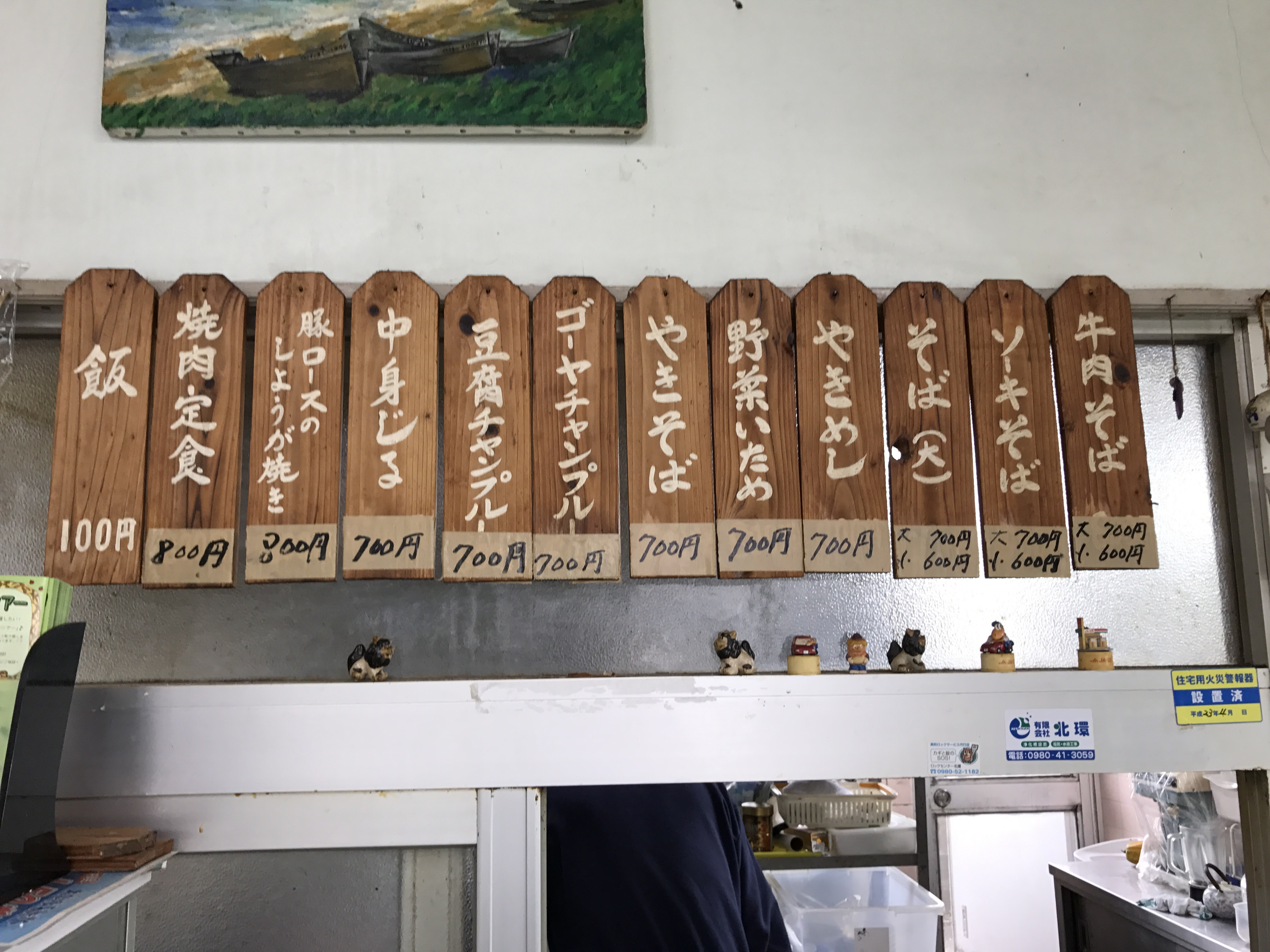 ひまわり食堂沖縄