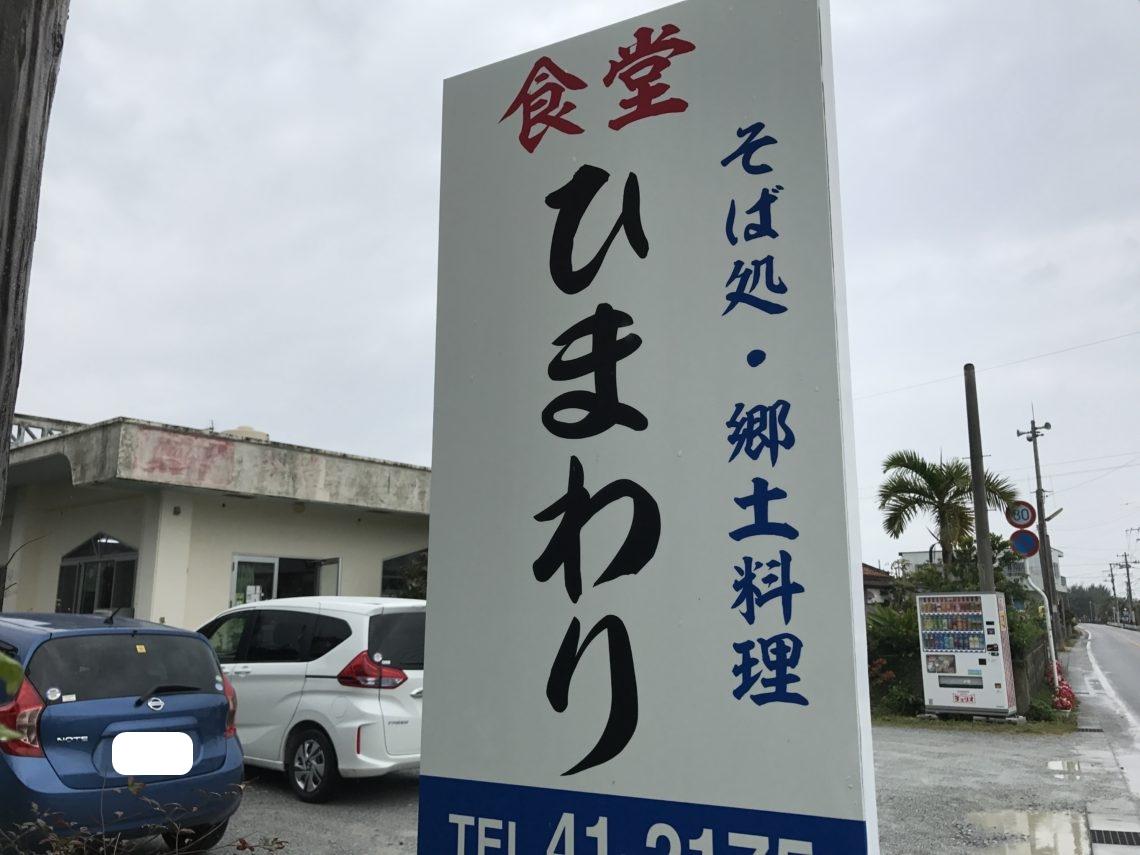 ひまわり食堂沖縄営業時間