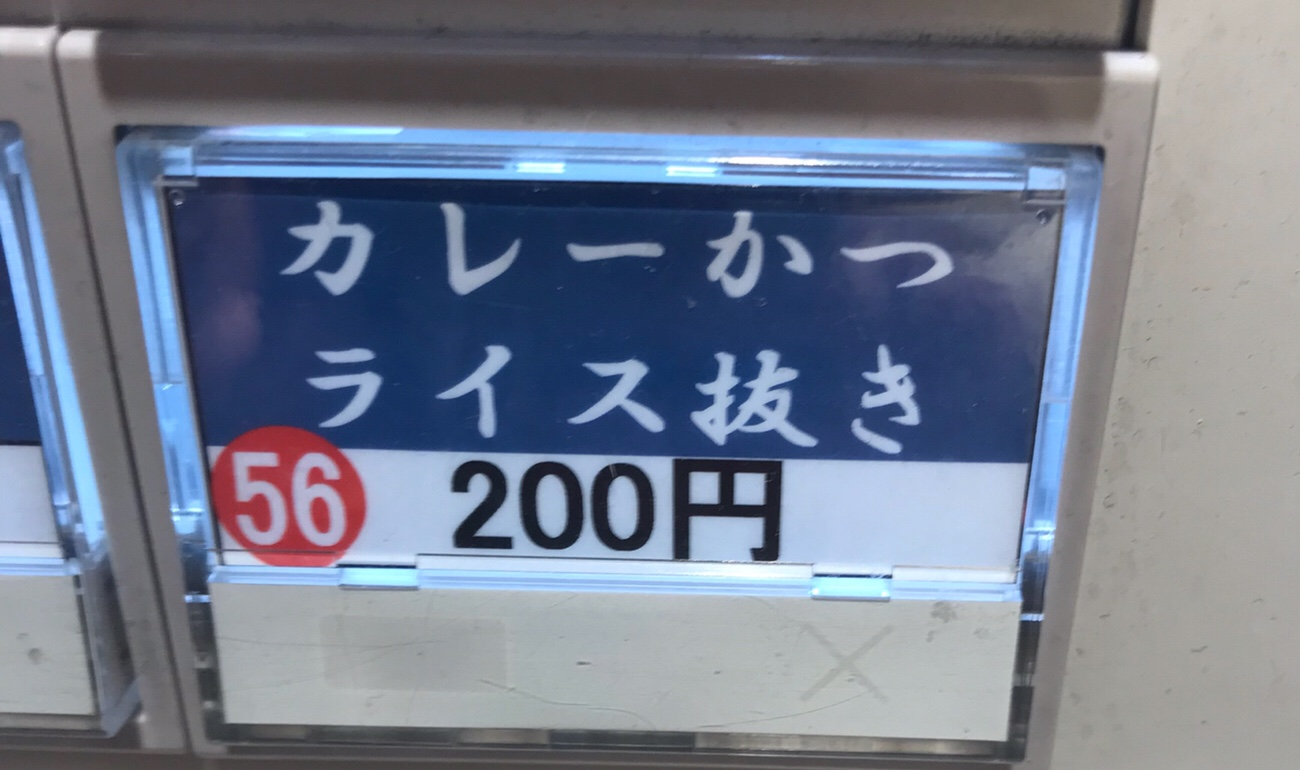 富士そばメニュー カレーかつライス抜き