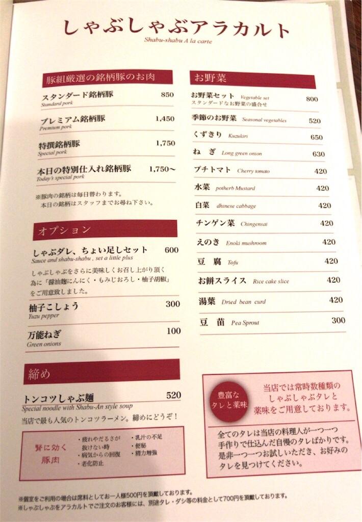 豚組しゃぶ庵(六本木)メニュー