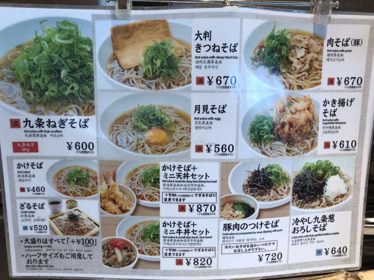 羽田空港蕎麦屋 第2旅客ターミナルグルメ