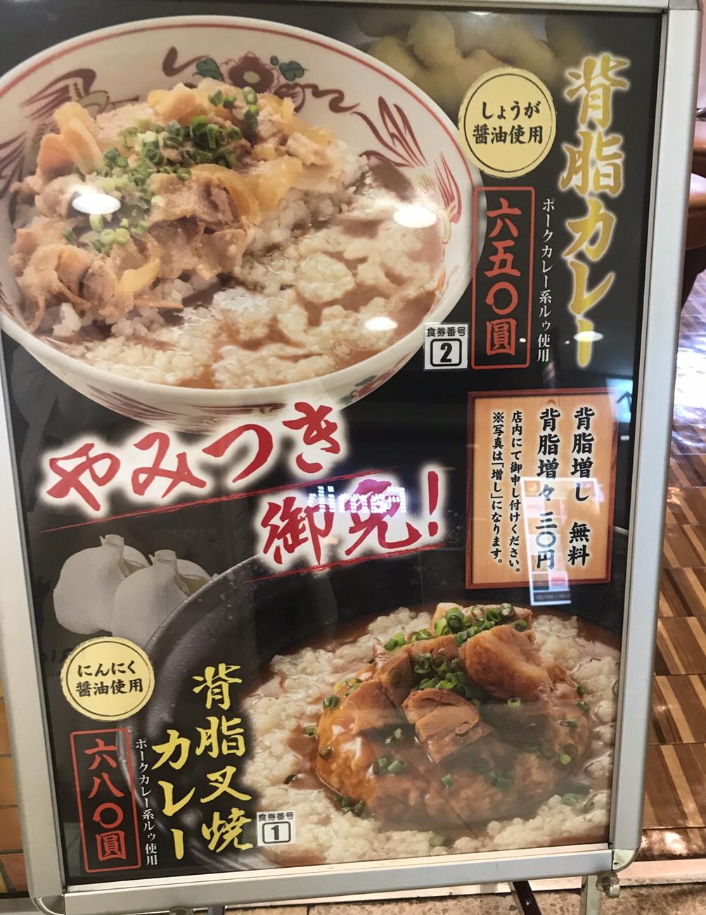 カレーハウス11イマサ新宿 背油カレー