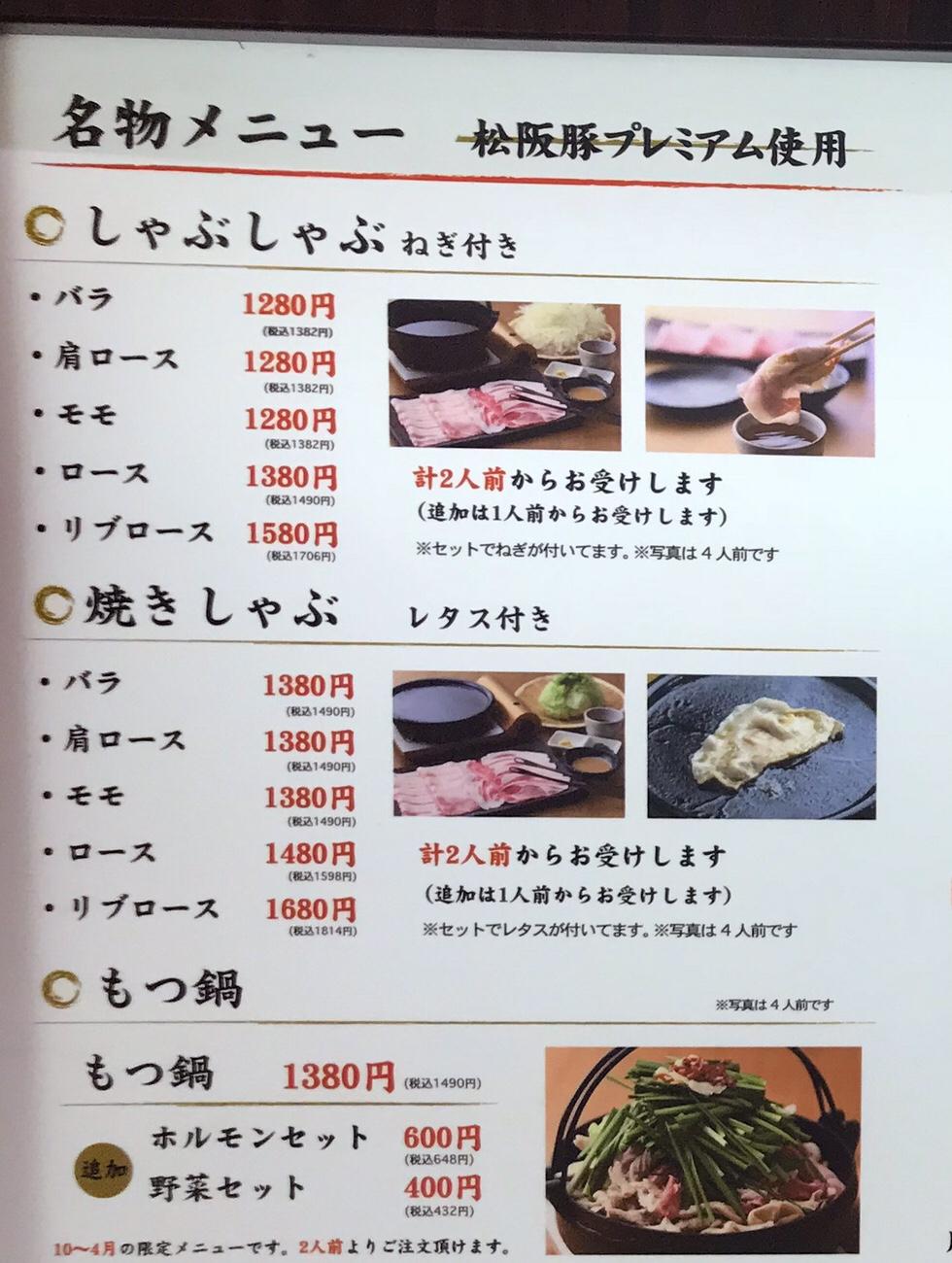 豚肉料理専門店 山ぶた大阪梅田メニュー