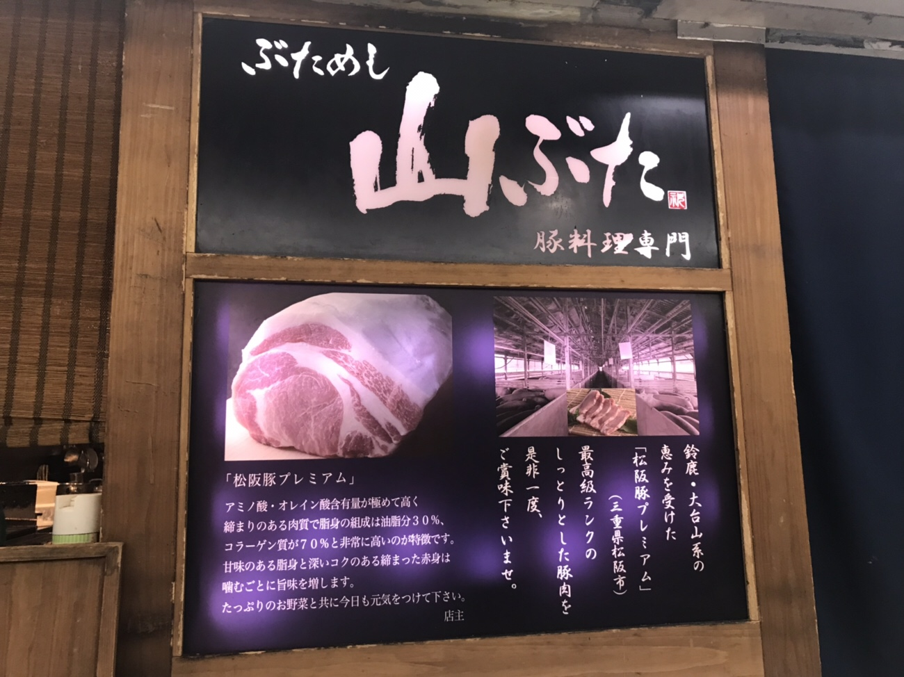 豚料理専門店山ぶた 大阪梅田入り口