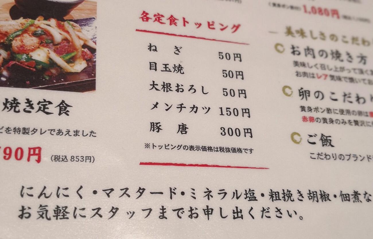 大阪梅田 豚料理専門「山ぶた」サイドメニュー