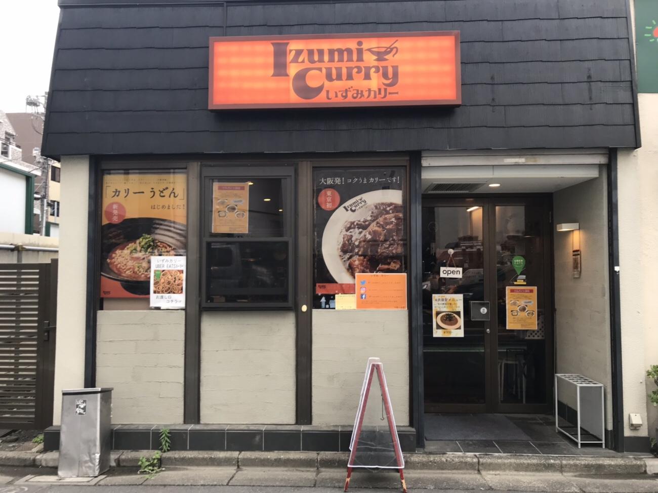 いずみカレー千駄ヶ谷東京の店舗