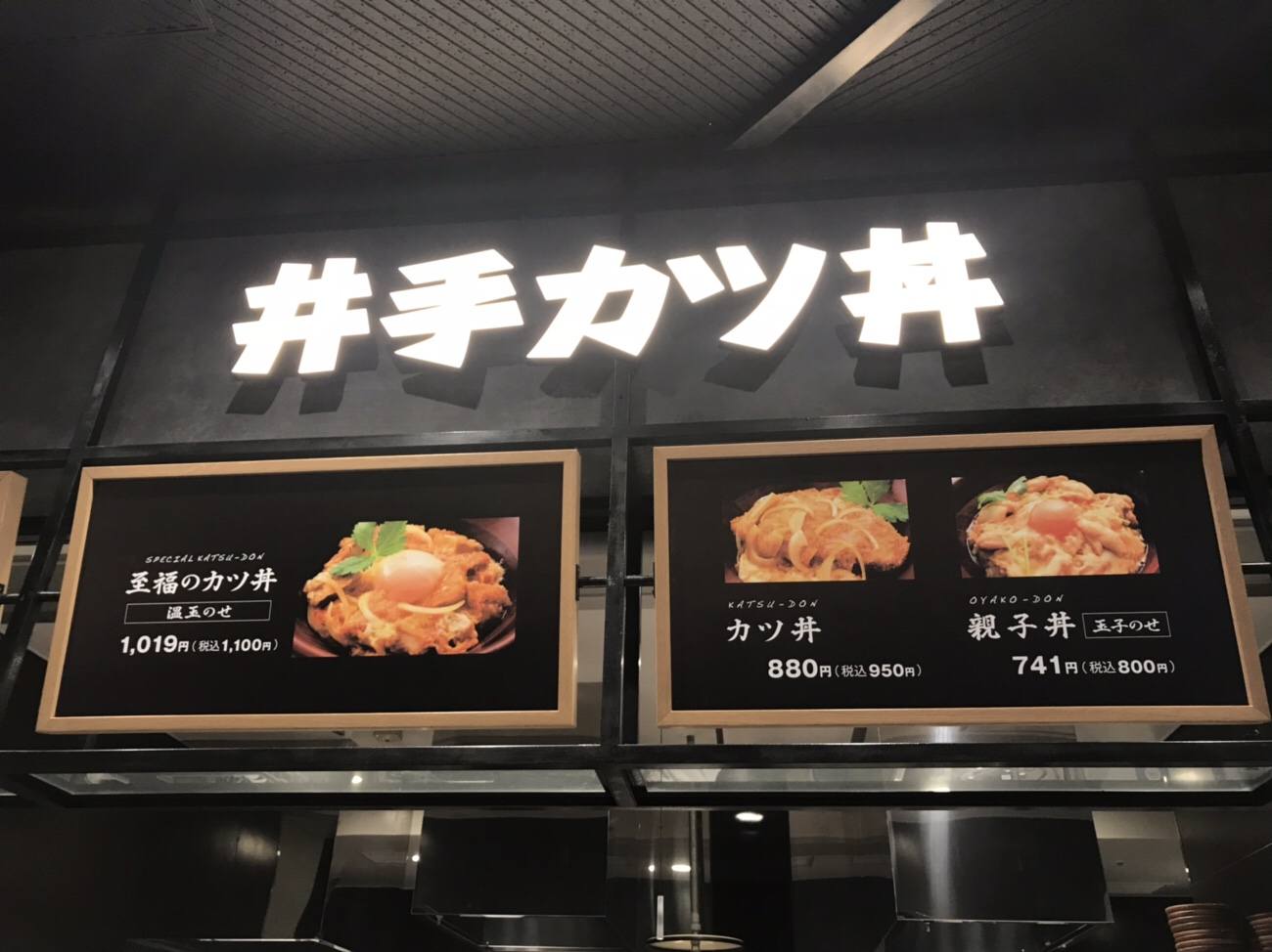 井出カツ丼福岡空港