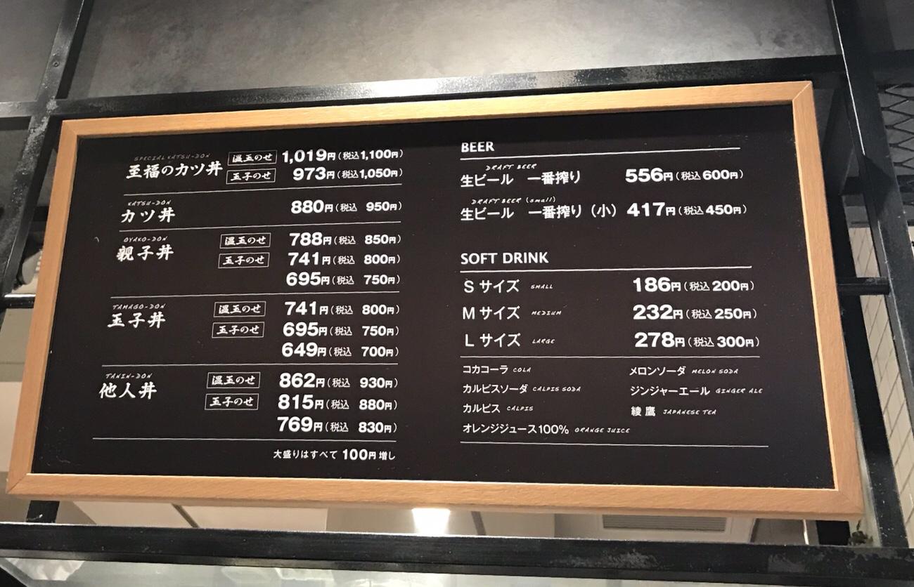 福岡空港井出カツ丼メニュー