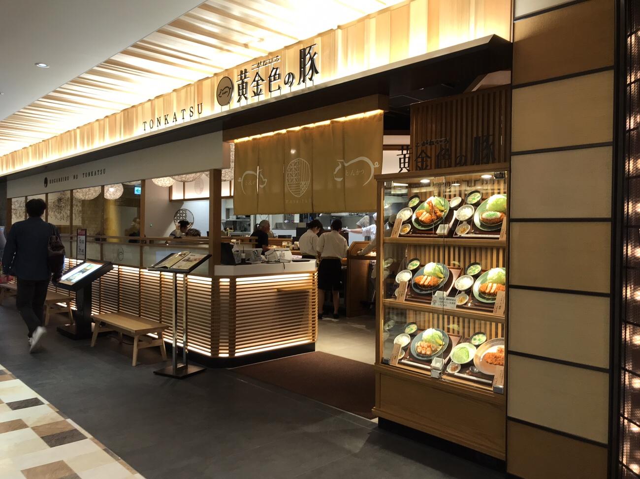 福岡空港 食事レポート 黄金色の豚