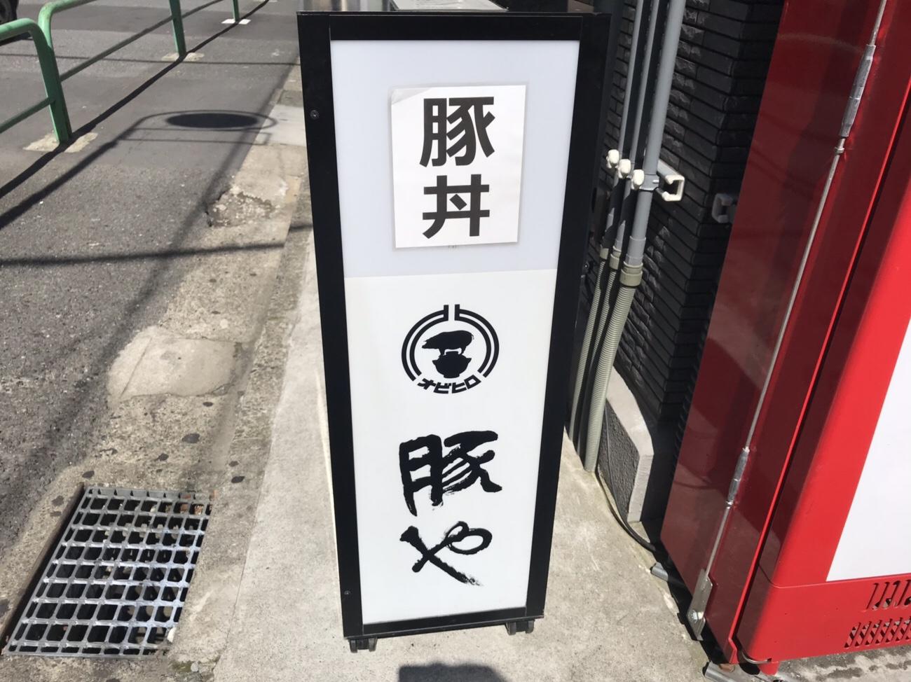 豚丼専門店 豚や西神田入り口