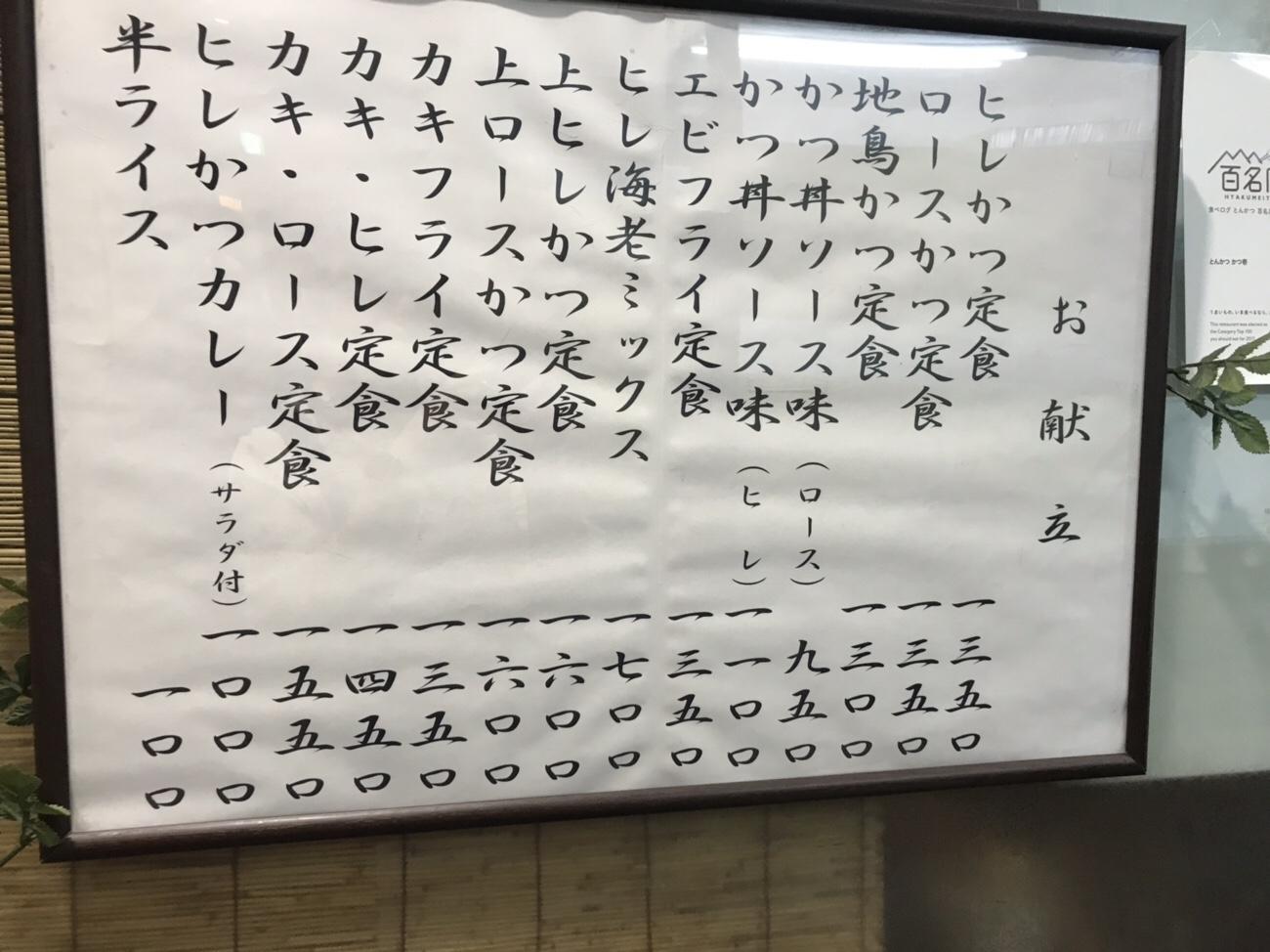 とんかつ「かつ壱」目黒メニュー