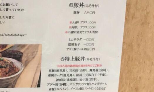 豚丼専門店 豚や西神田メニュー