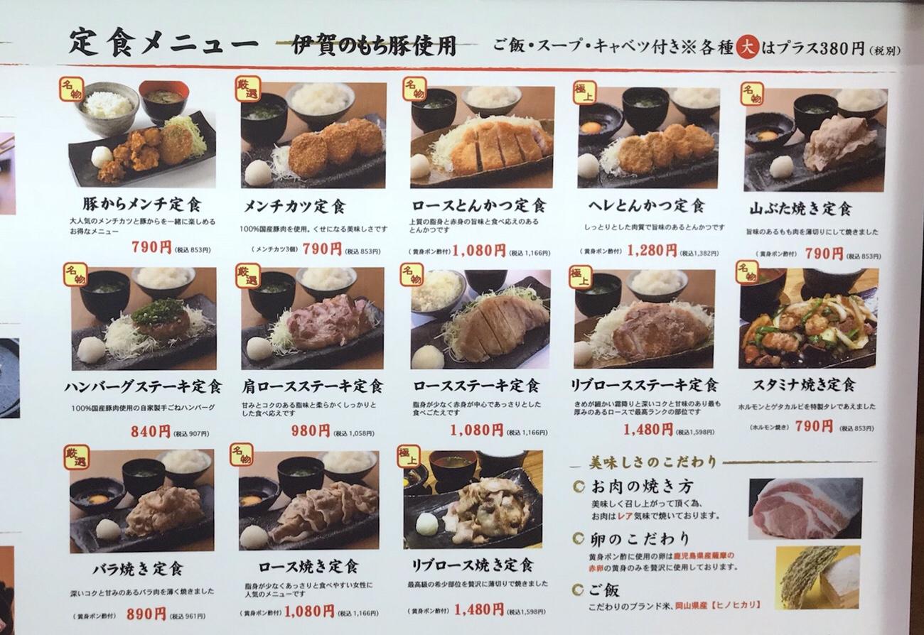 大阪梅田 山ぶた メニュー