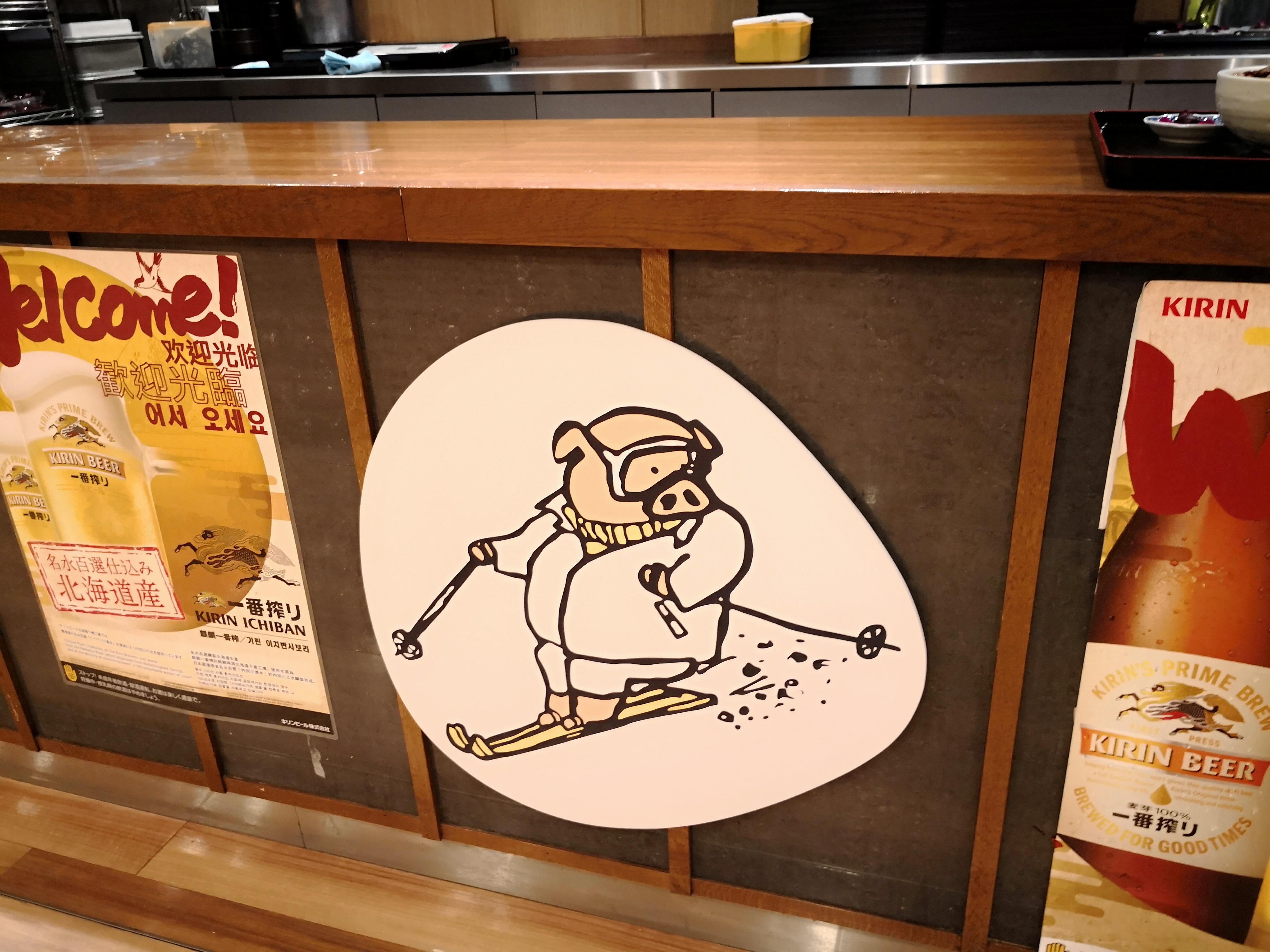 豚もスキーするあさひかわ井泉
