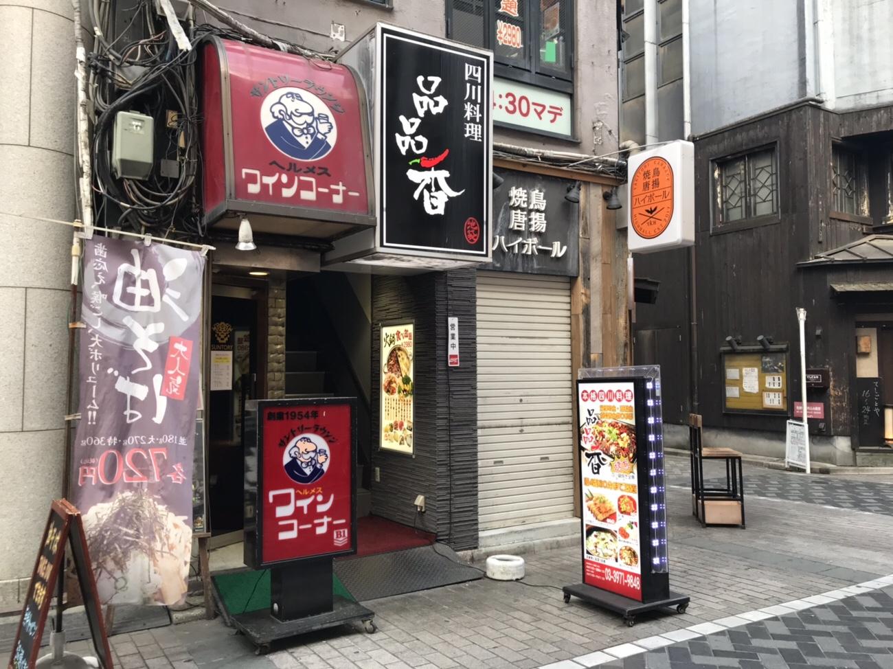 四川料理 品品香 池袋 メニュー入り口