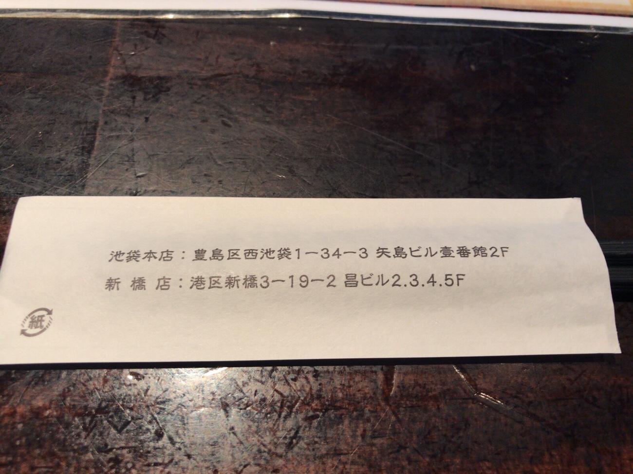 激辛料理東京 品品香 池袋と新橋