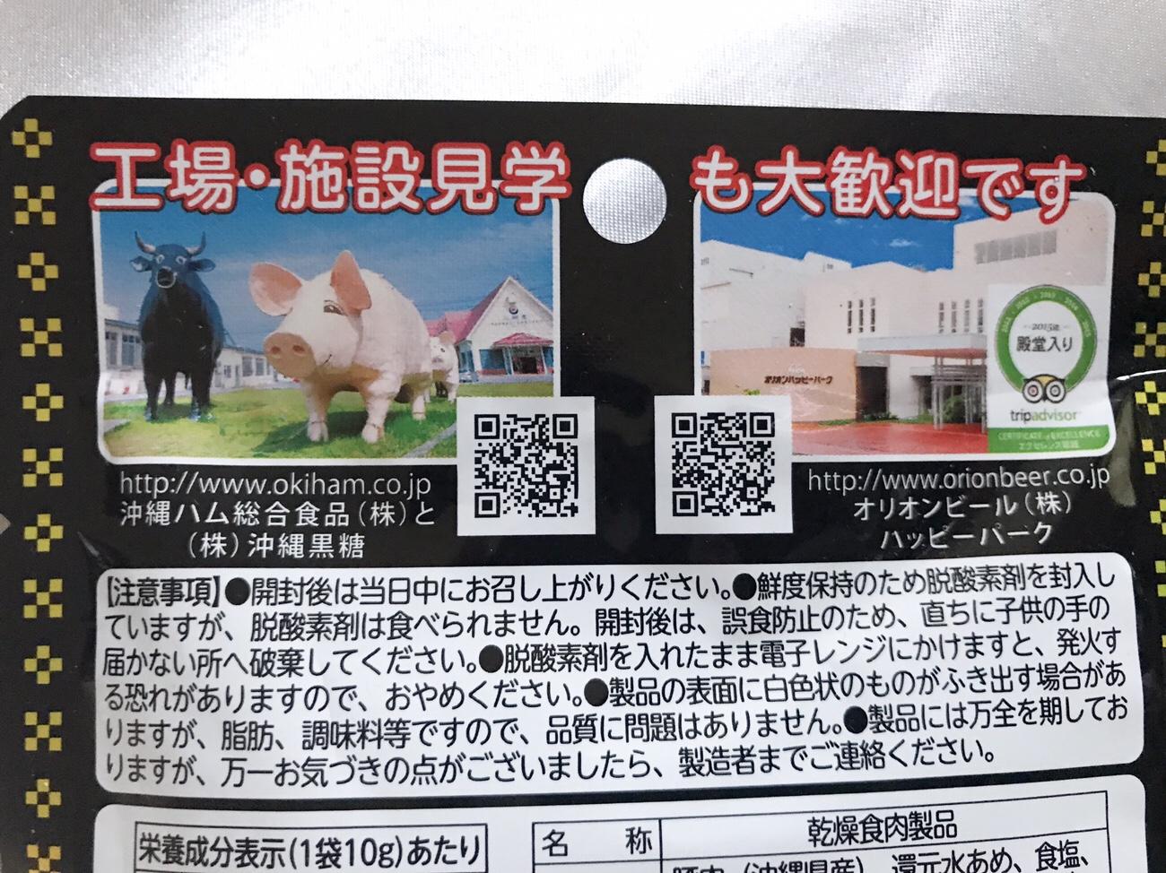 オキハム オリオンビール しま豚ジャーキー 那覇空港土産
