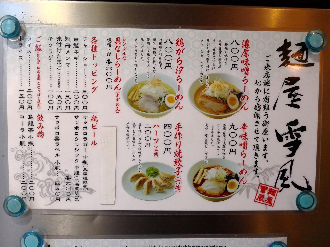 札幌 濃厚味噌ラーメン 麵屋雪風メニュー