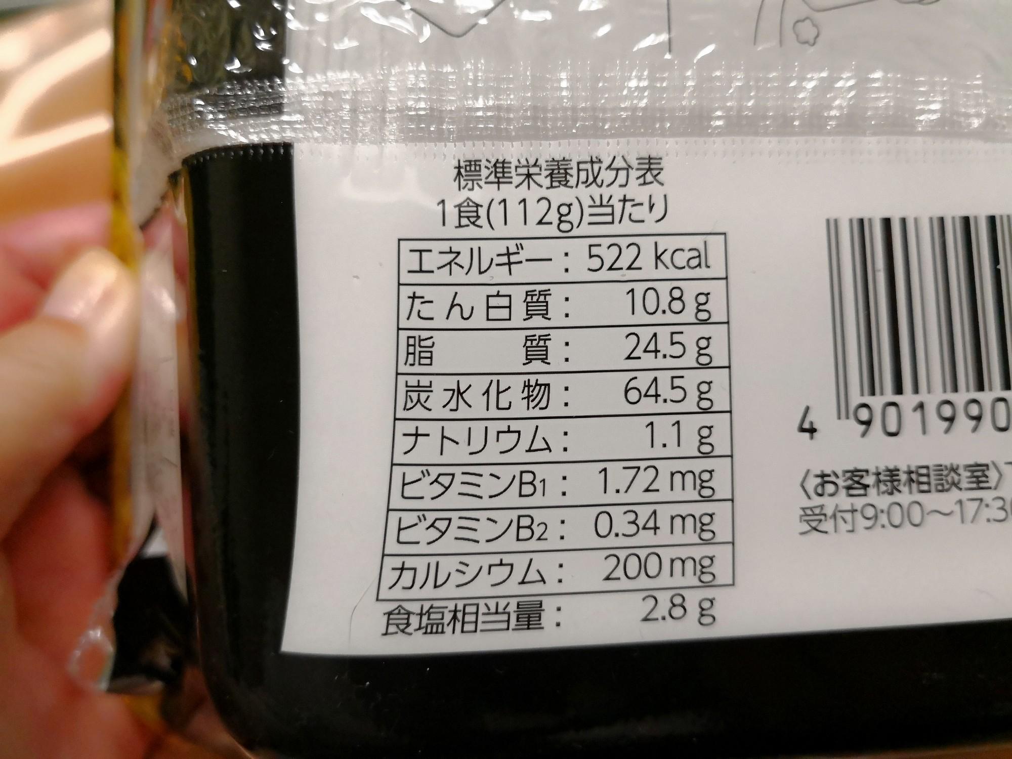 黒い豚カレー焼きそば カロリー