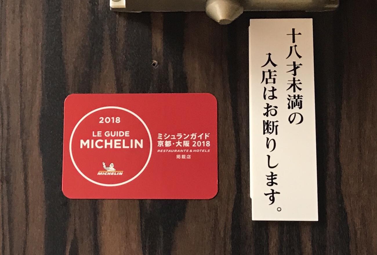 大阪 とんかつミシュランエペ