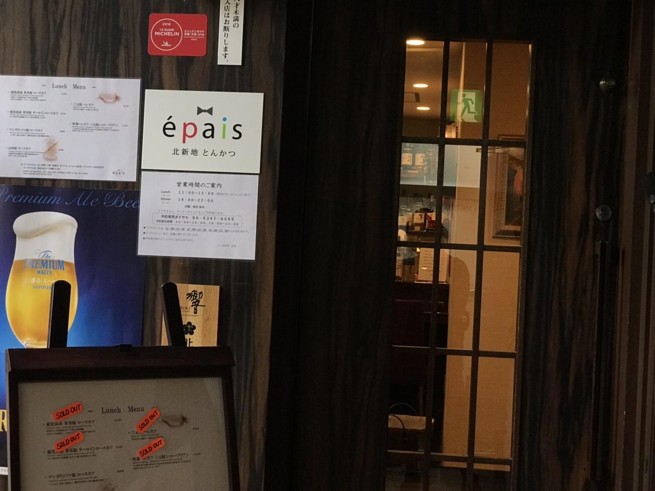 大阪とんかつ有名 epais エペ北新地