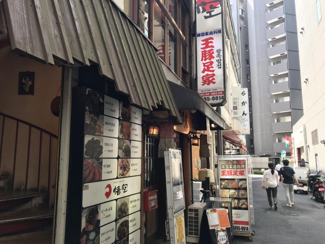 五反田韓国料理店「王豚足家」外観