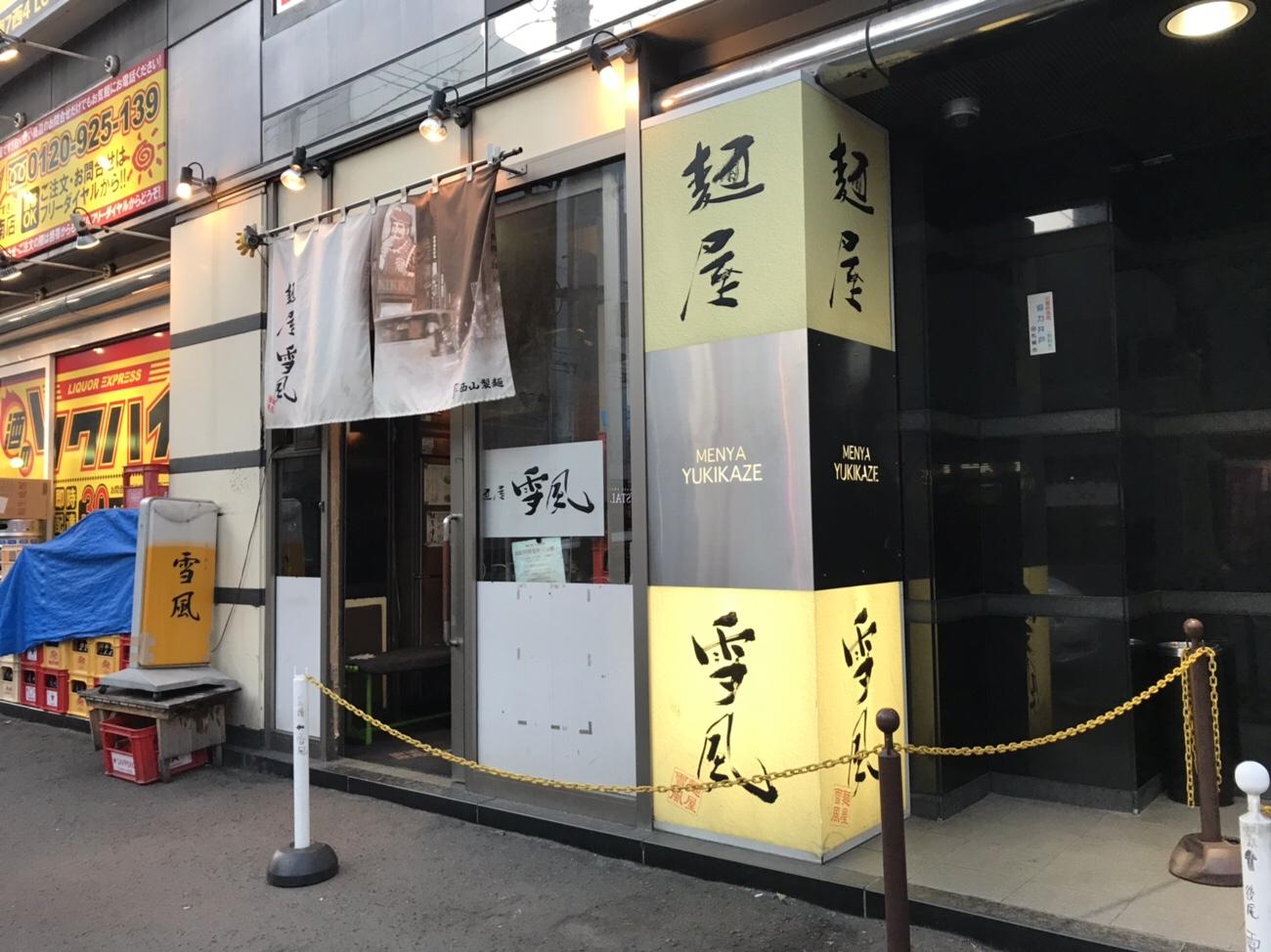 札幌味噌ラーメン人気店 麵屋雪風