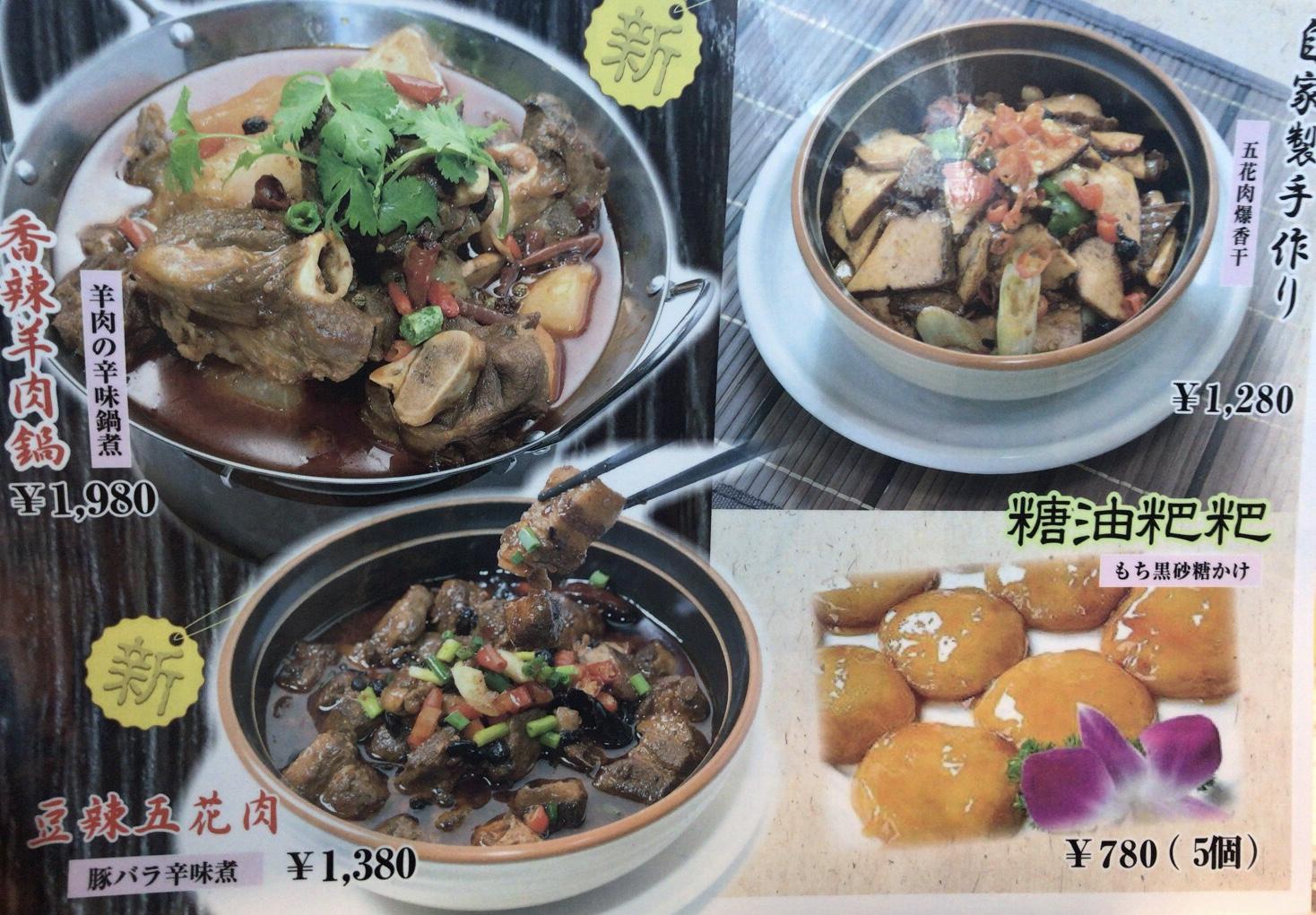 激辛料理 東京池袋 品品香