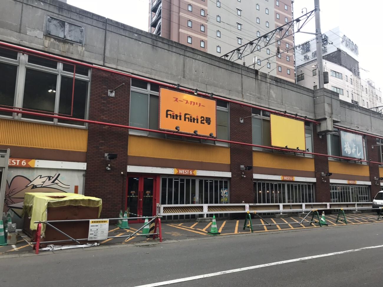 スープカレーヒリヒリ2号店外観