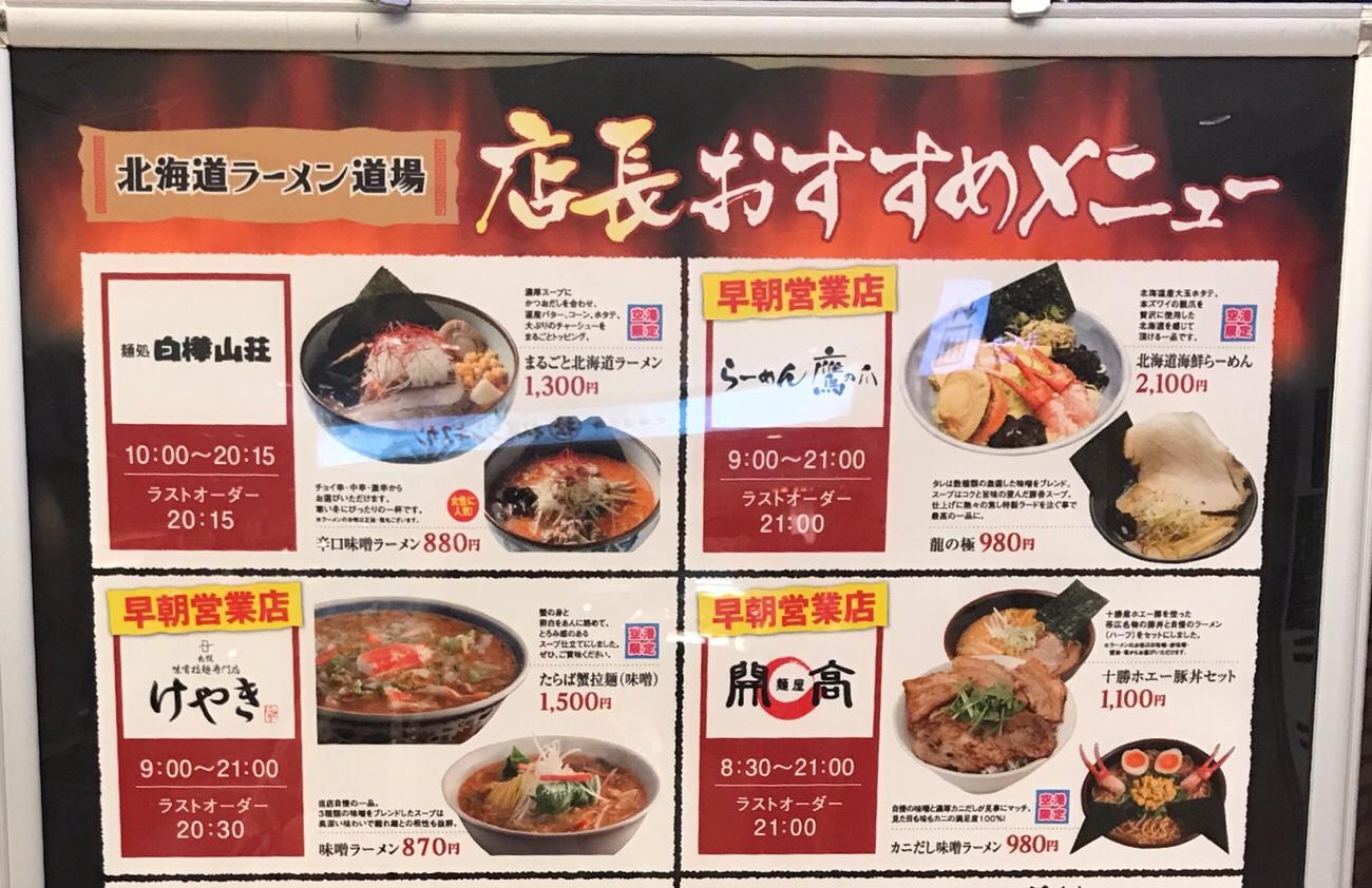 新千歳空港 北海道ラーメン道場 おすすめメニュー