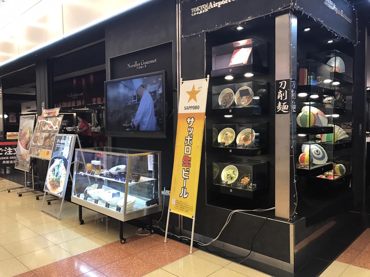 羽田空港第2ターミナル 食事 担々麺の美味しい店