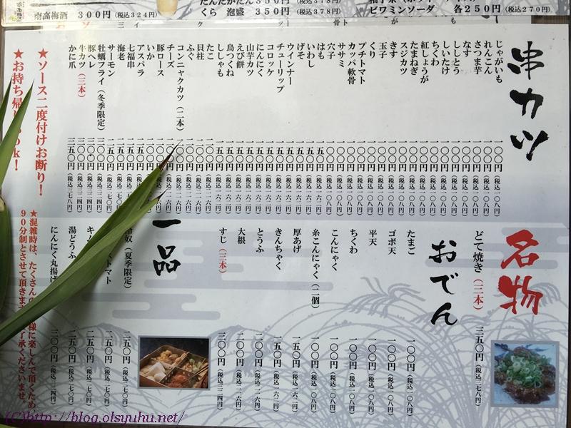串カツ七福神メニュー 天満駅前