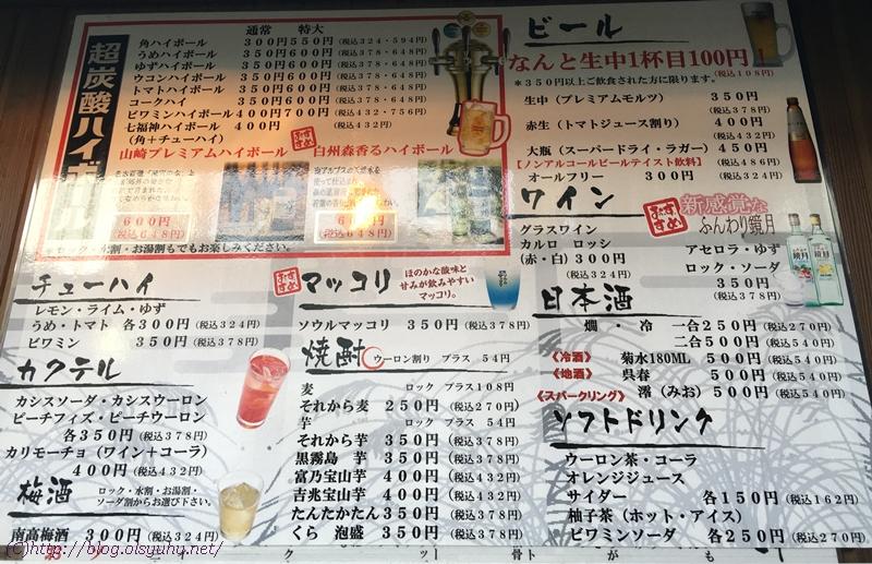 天満駅前 串カツ七福神メニュー