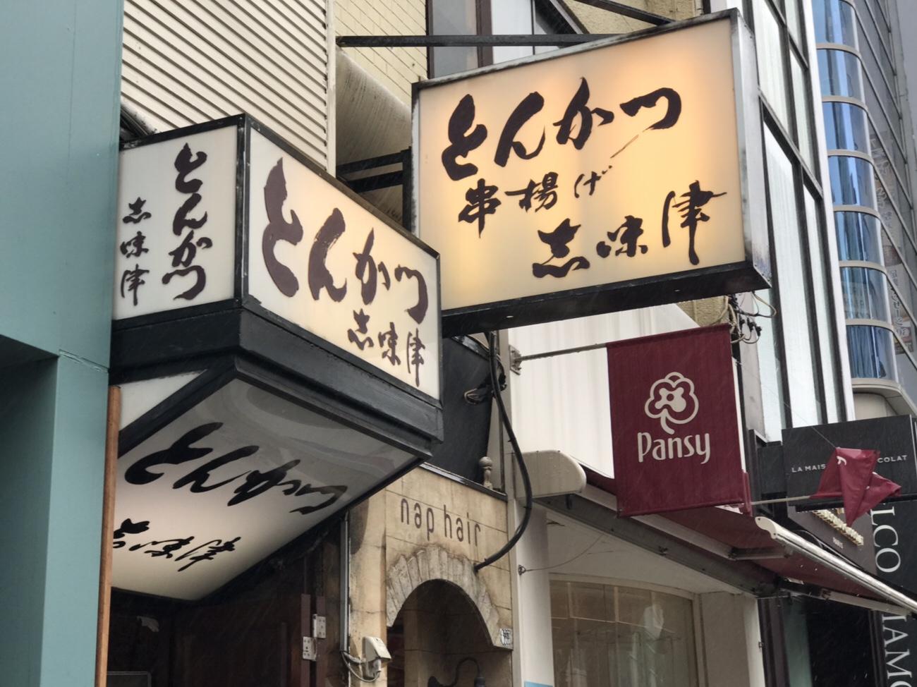 表参道とんかつの美味しい店 とんかつ志味津