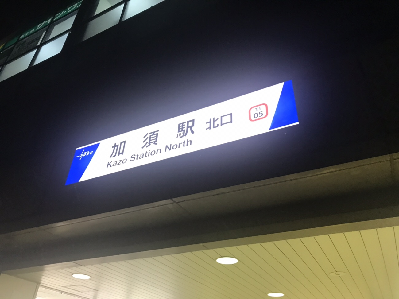 かし亀 駐車場 加須駅北口