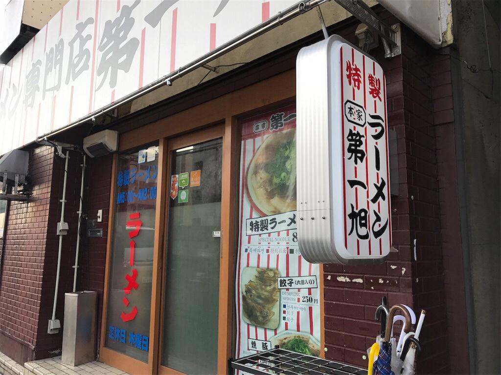 京都駅朝食 ラーメンたかばし