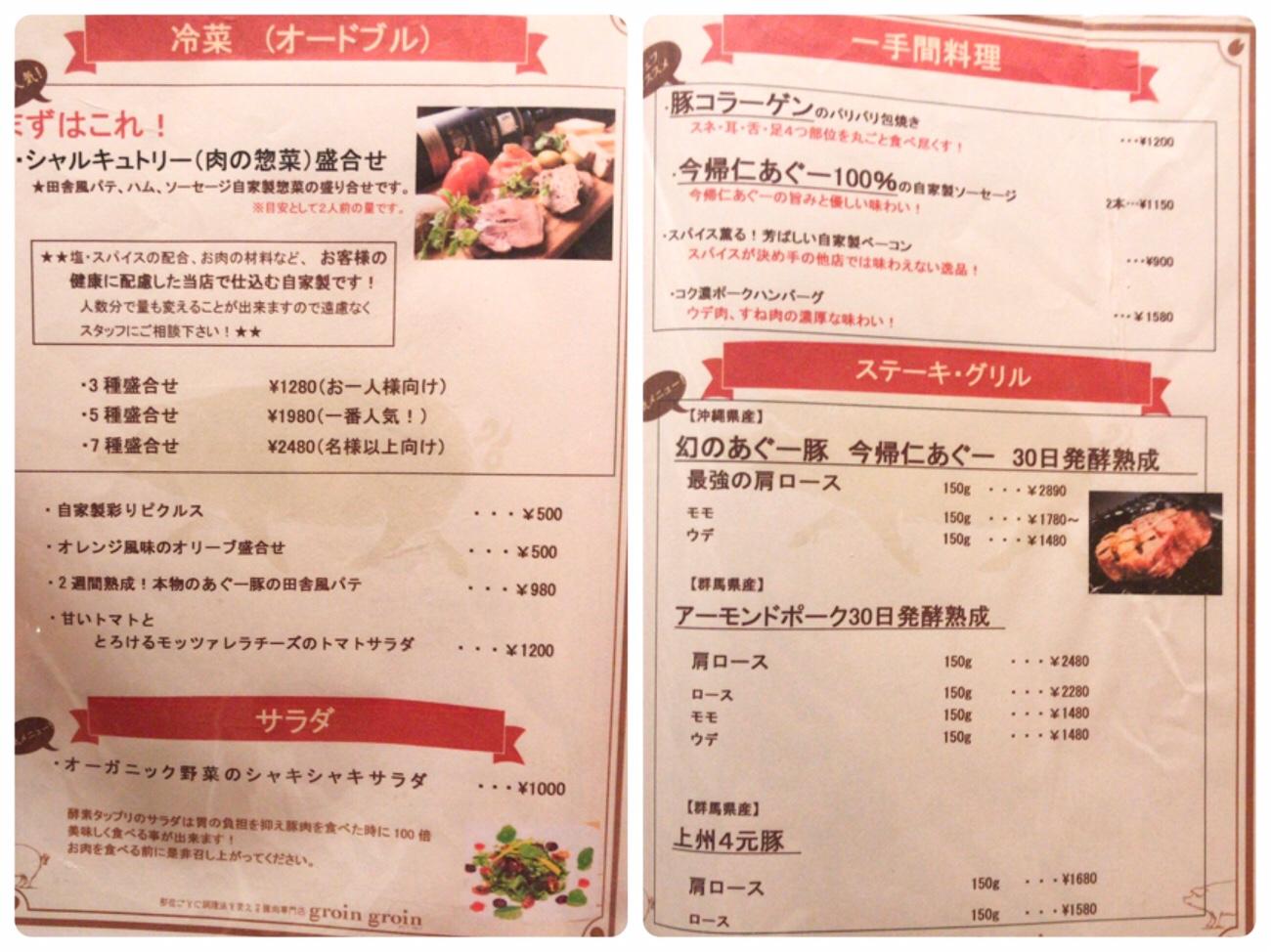 豚料理専門店グロワグロワ メニュー 東京浅草