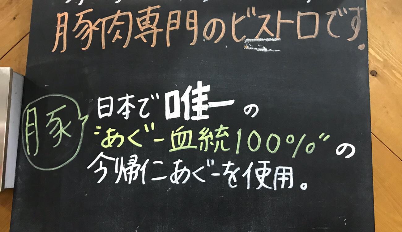 今帰仁アグー東京 浅草 豚専門店 グロワグロワ